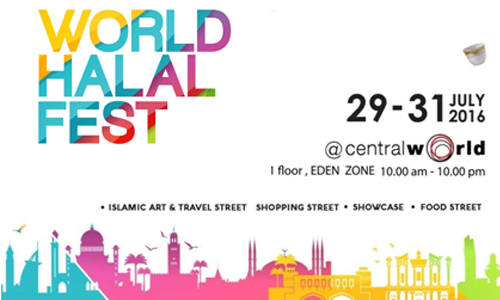 World-Halal-Fest-2016-500x300
