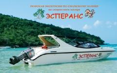 Морская прогулка на современном скоростном катере «Эсперанс»