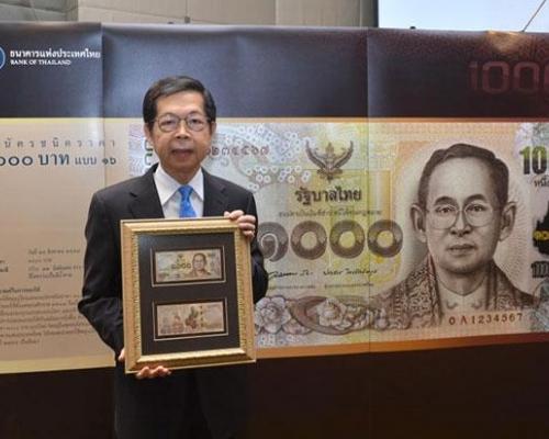 В Таиланде входит в обращение новая банкнота
