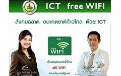400 000 точек бесплатного Wi-Fi в следующем году