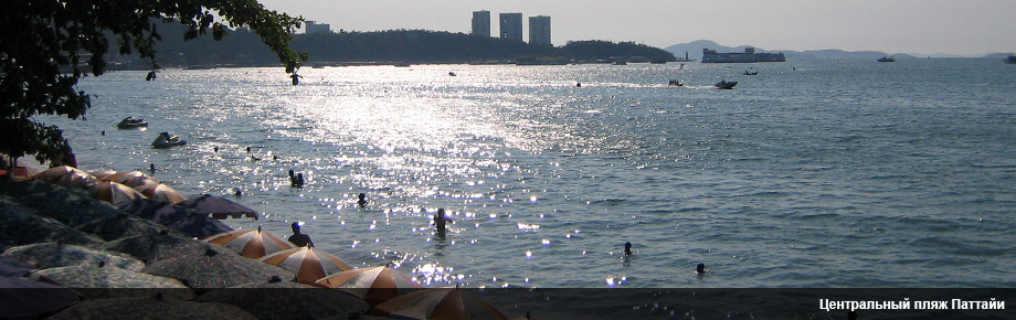Pattaya Central Beach