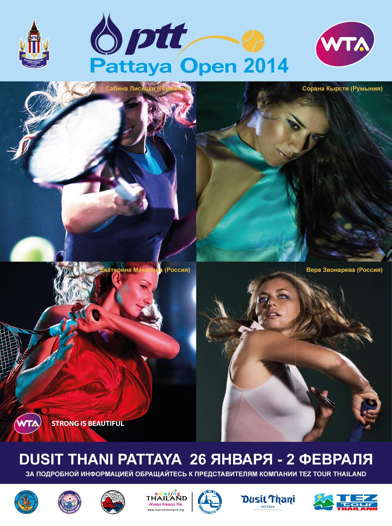 Паттайя: Теннисный турнир среди женщин