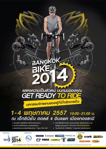 Велосипедная лихорадка в Бангкоке - выставка Bangkok Bike 2014