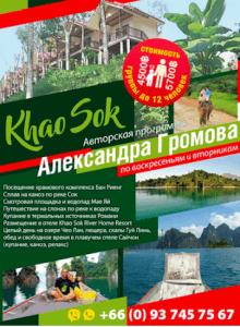 Авторская программа на озеро Чеолан из Пхукета